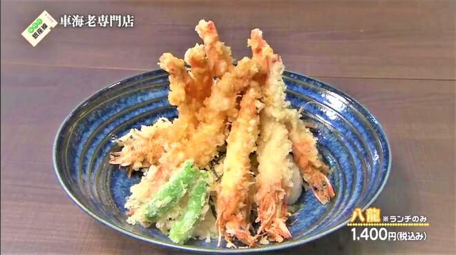 車海老専科 膳所龍門 - 料理写真:八龍「ぶらり途中下車の旅」