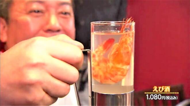 車海老専科 膳所龍門 - ドリンク写真:えび酒「ぶらり途中下車の旅」