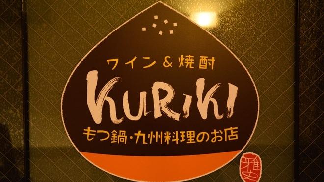 ワイン&焼酎 KURIKI 九州料理の店 - メイン写真: