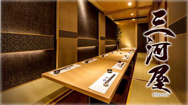 個室和食 三河屋 - メイン写真: