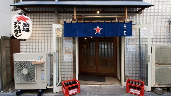 酒場アカボシ - メイン写真: