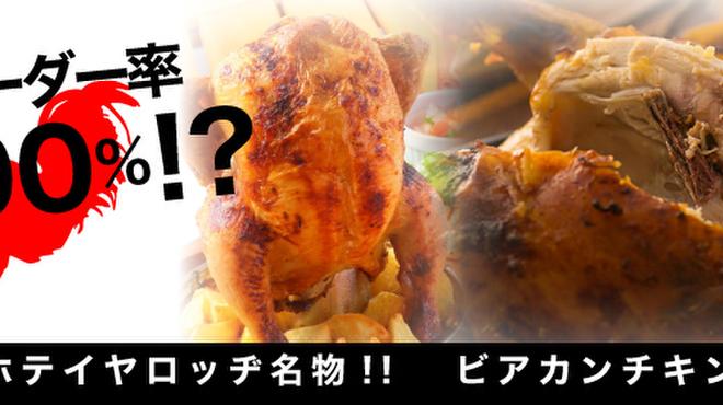 ホテイヤロッヂ - メイン写真: