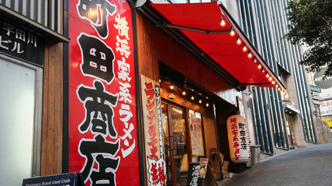横浜家系ラーメン 町田商店 - メイン写真:
