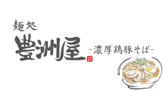 麺処 豊洲屋 - その他写真: