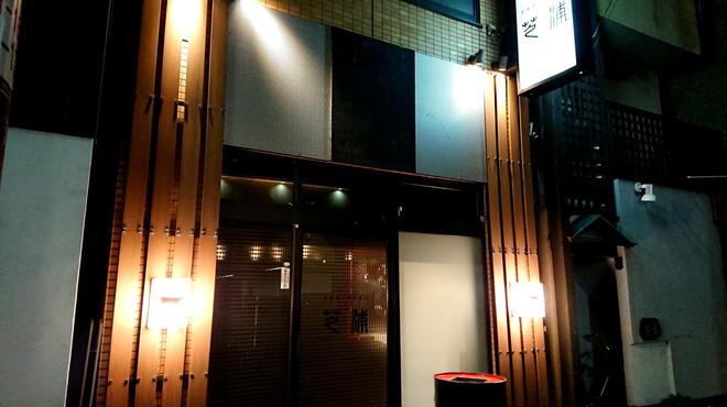 焼肉 芝浦 - メイン写真:
