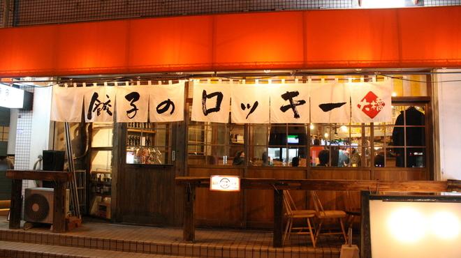 餃子のロッキー - メイン写真: