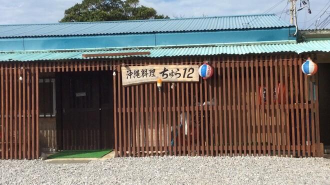 居酒屋 ちゅら12 - 外観写真: