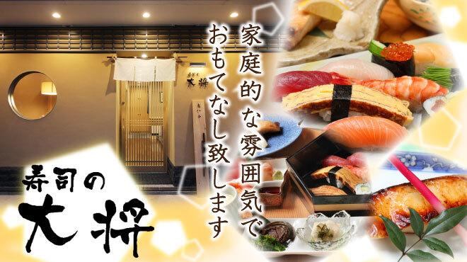 寿司の大将 - メイン写真: