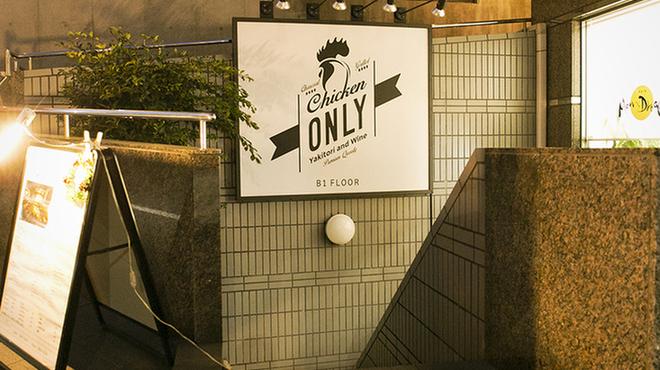 焼鳥&ワイン Chicken ONLY - メイン写真: