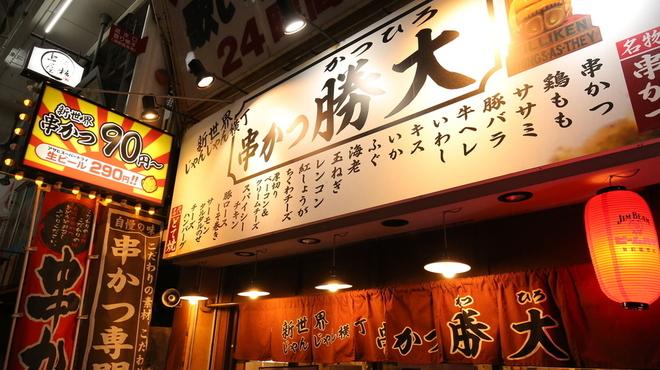 新世界じゃんじゃん横丁 串かつ 勝大 - メイン写真: