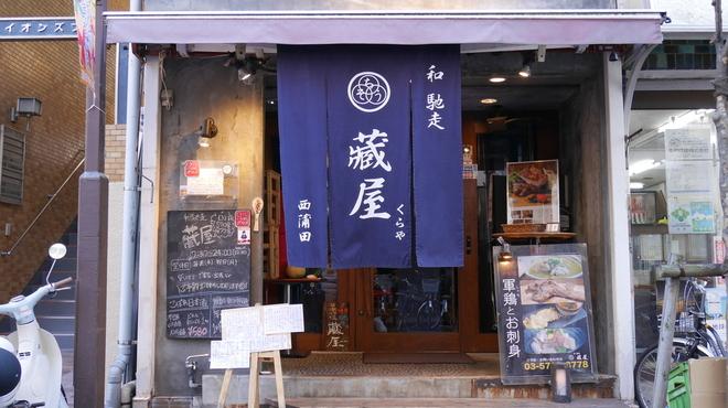 和馳走 蔵屋 - メイン写真:
