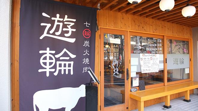 七輪炭火焼肉 遊輪  - メイン写真: