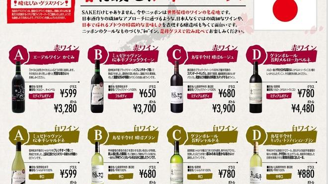 個室ダイニング 和イン食堂 noov - ドリンク写真:月変わりのグラスワイン!今月は日本ワイン特集!酸化しないワインサーバーで抜栓したてのおいしさで提供します!
