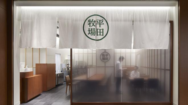 平田牧場 - 外観写真:レストラン