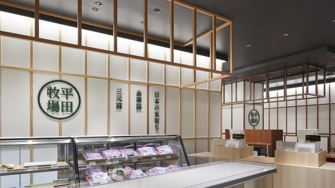 平田牧場 - 内観写真:精肉・加工品・弁当・惣菜各種取り揃えております