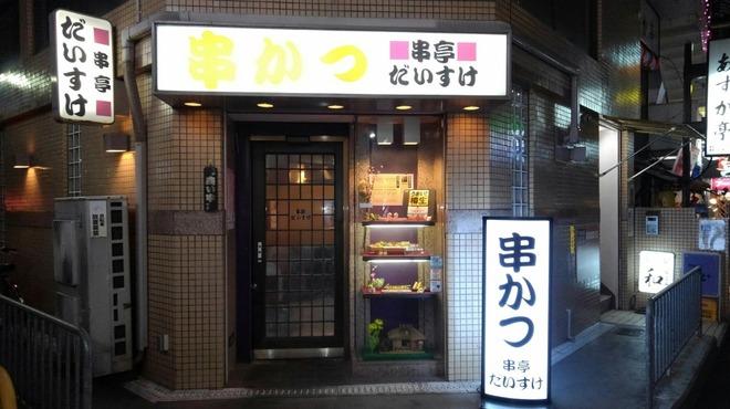 串亭だいすけ - メイン写真: