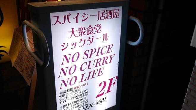 大衆食堂シックダール - メイン写真: