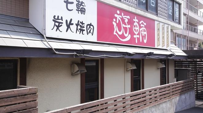七輪炭火焼肉遊輪 - メイン写真: