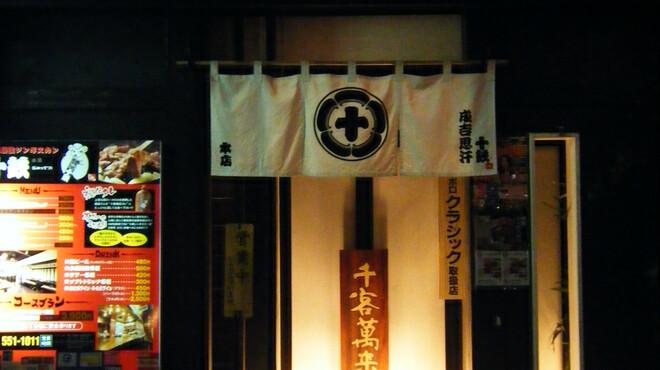 ジンギスカン 十鉄 - 外観写真:南7条西5 入り口です。