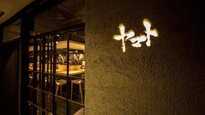 博多焼き ヤマト - メイン写真:
