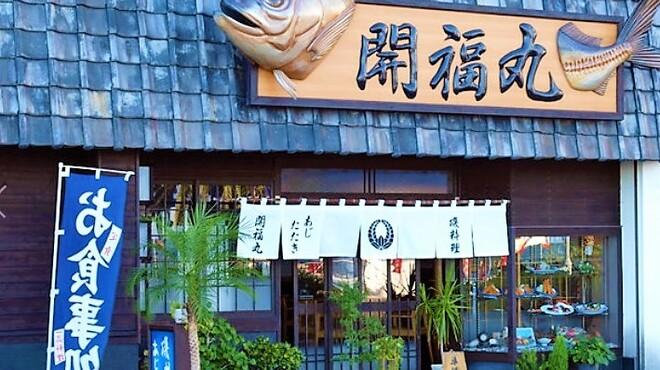 磯料理 開福丸 - メイン写真: