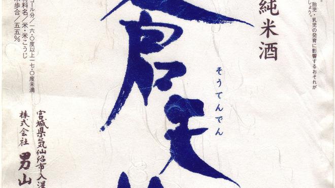 藁焼き鰹たたき明神丸 - ドリンク写真: