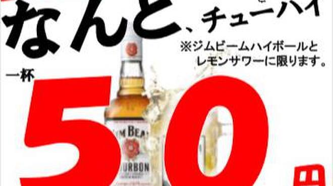 伏見酒天童子 - メイン写真: