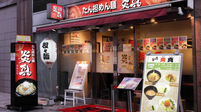 たん担めん麺 炎真 - メイン写真:
