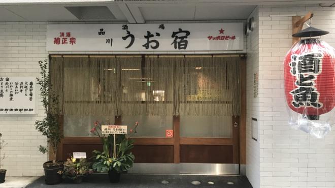 品川 うお宿 - メイン写真: