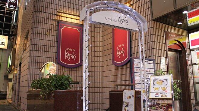 Cafe de KAORI - メイン写真: