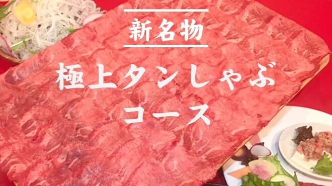 精肉卸問屋直営 備長炭火焼肉 和牛屋 - メイン写真: