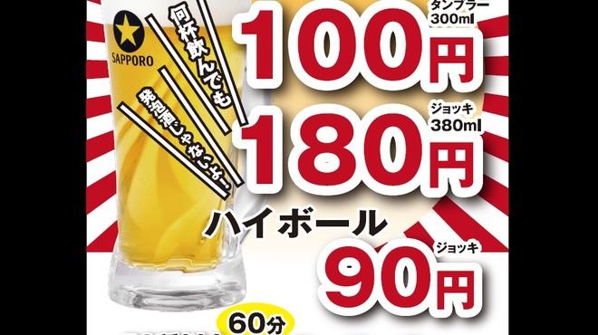 大阪横丁酒場 おいでや - ドリンク写真: