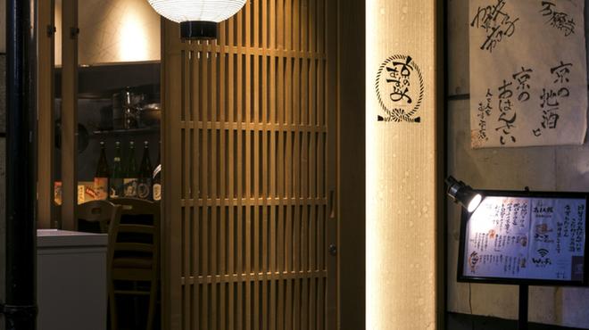 京のむすびめ - メイン写真: