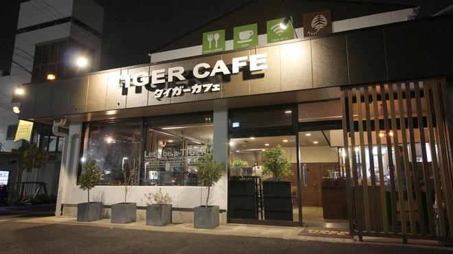 タイガーカフェ - メイン写真: