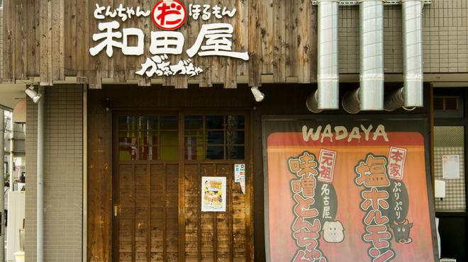 和田屋 がっちゃがちゃ - メイン写真:
