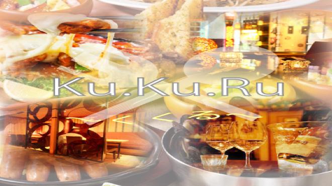 Ku.ku.ru - メイン写真: