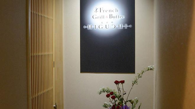 京 French Grill&Buffet 先斗町 HIGUCHI - 内観写真:ゆったり過ごせる店内