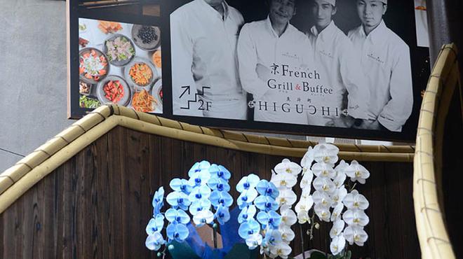 京 French Grill&Buffet 先斗町 HIGUCHI - 外観写真: