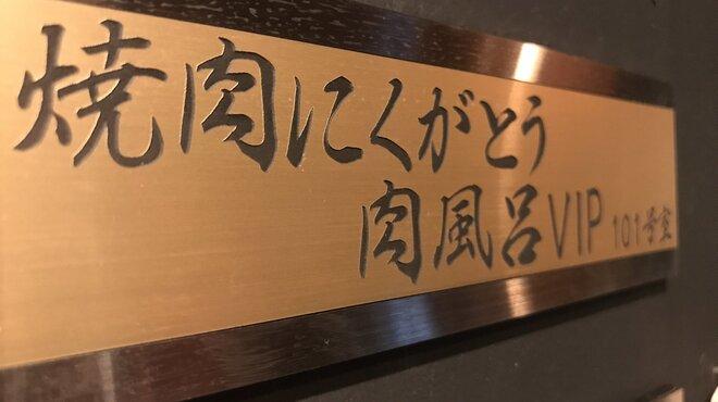 にくがとう33895 - メイン写真: