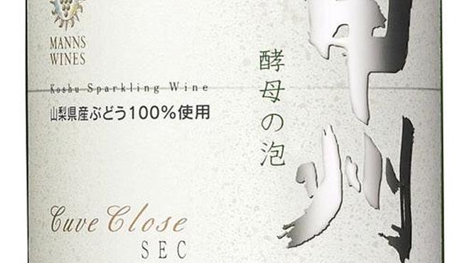 天ぷら新宿つな八 - ドリンク写真:甲州種特有の上品な香りと柔らかな酸味がバランスよいスパークリングワインです。