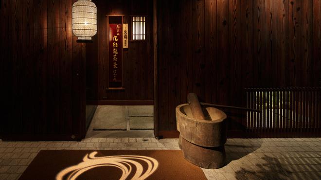 九頭龍蕎麦 はなれ - メイン写真: