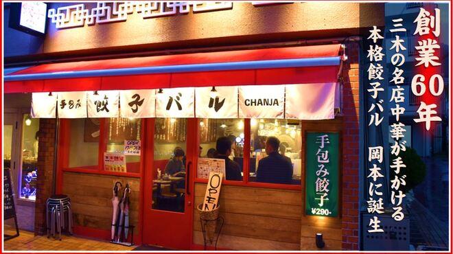 手包み餃子バル CHANJA - メイン写真: