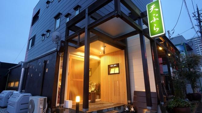 天ぷら専門 多から - メイン写真: