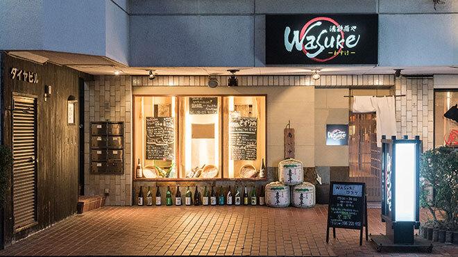 岡山食材と地酒の店 わすけ - メイン写真:
