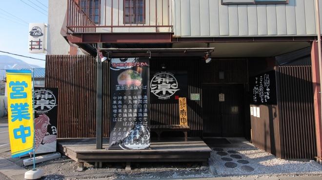 麺道楽 神楽や - メイン写真: