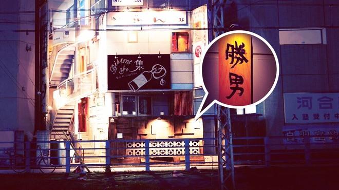 charcoalgrill勝男 - メイン写真: