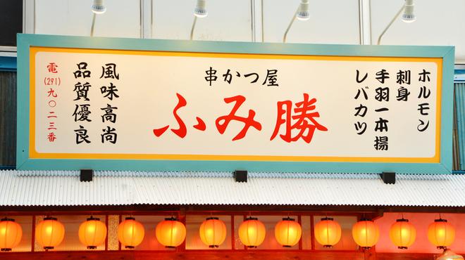 ふみ勝 - メイン写真: