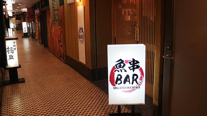 魚 串 BAR - メイン写真: