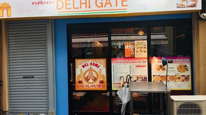DELHI GATE - メイン写真: