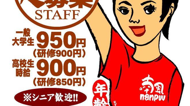 喃風 - 料理写真:アルバイト募集950円~